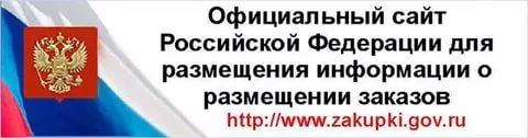 Icon of Официальный сайт для размещения заказов