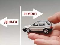 Проект о приоритете ремонта автомобилей граждан над страховой выплатой по ОСАГО прошел второе чтение