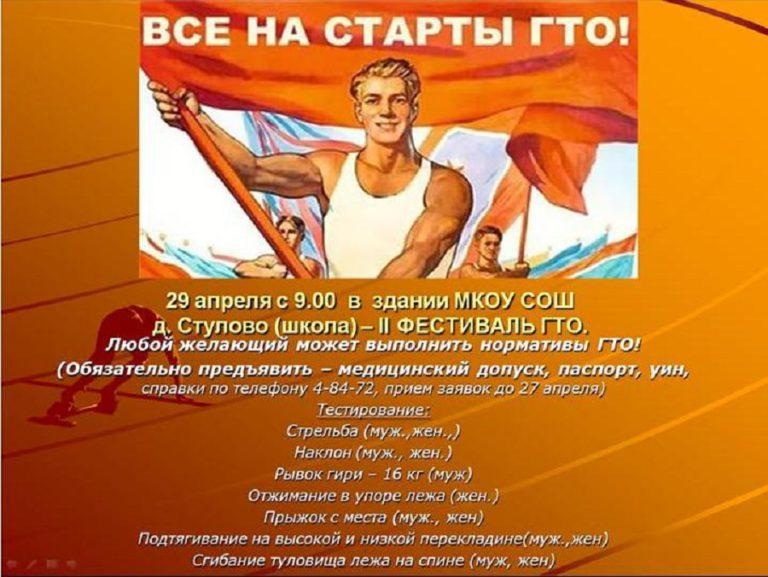 ВСЕ НА СТАРТЫ ГТО!!!