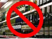Акция, направленная на пресечение правонарушений и преступлений, связанных с оборотом алкогольной и спиртосодержащей продукции