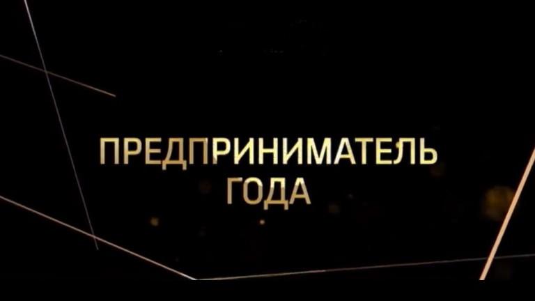 Областной конкурс «Предприниматель года-2017»