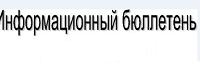 ИНФОРМАЦИОННЫЙ БЮЛЛЕТЕНЬ 226-416 ОТ 04.08.2017г.