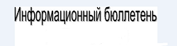 Информационный бюллетень 225/415 от 21.08.2017 г.