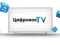 В Кировской области заработал онлайн-сервис ждуцифру.рф