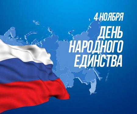 Уважаемые жители поселения!  Администрация Стуловского сельского поселения поздравляет  с праздником День народного единства!!!