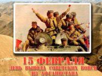 Уважаемые воины-интернационалисты, дорогие земляки!