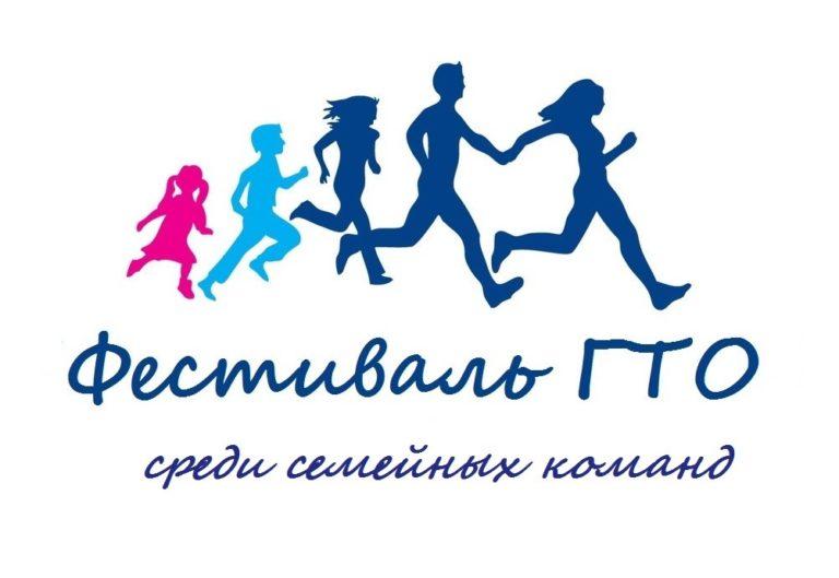 О проведении «Семейного Фестиваля ГТО», посвященного Международному Дню семьи