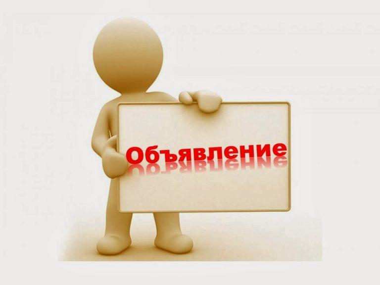 Уважаемые жители д.Стулово