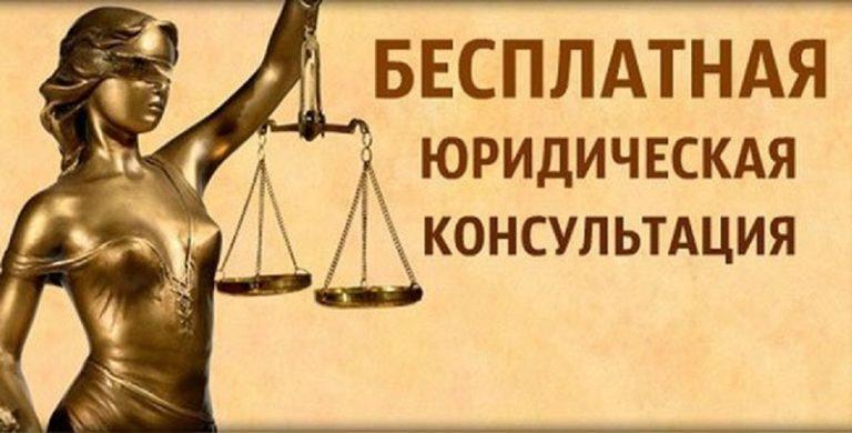День бесплатных юридических консультаций