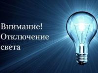 Временное отключение электроэнергии!