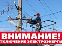 Временное отключение электроэнергии