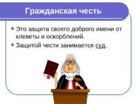 Право на защиту чести и доброго имени охраняется законом