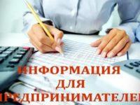 Организации и индивидуальные предприниматели, занятые в пострадавших отраслях, могут подать заявление на получение субсидий