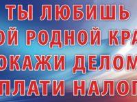 Поддержи традиционную акцию налоговой службы  «Начни с себя!»