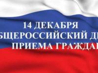 Проведение общероссийского дня приема граждан  в День Конституции Российской Федерации 14 декабря 2020 года