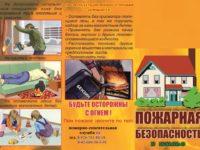 ИНСТРУКЦИЯ  о мерах пожарной безопасности в жилье
