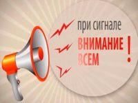 Действие населения по сигналам оповещения