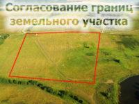 Собрание заинтересованных лиц по согласованию местоположения границ земельного участка