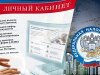 Заявить о льготах по имущественным налогам можно через Личный кабинет
