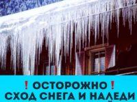 Правила безопасности при сходе снега и наледи с крыш