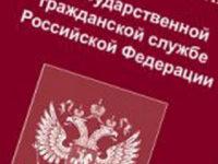 Предлагается отменить возрастные ограничения  для назначаемых президентом гражданских служащих