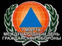 1марта -Всемирный день гражданской обороны