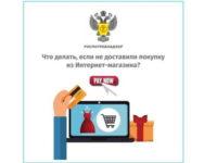 Если продавец не доставил товар, приобретенный и оплаченный в Интернет-магазине: 5 советов покупателю