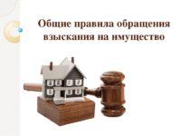 Правовые механизмы, исключающие возможность неправомерного обращения взыскания на денежные средства должника
