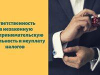 Ответственность за незаконную предпринимательскую деятельность