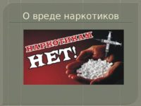Памятка о вреде наркотиков
