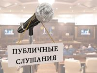 Публичные слушания на тему: «Внесение изменений в Правила землепользования и застройки».