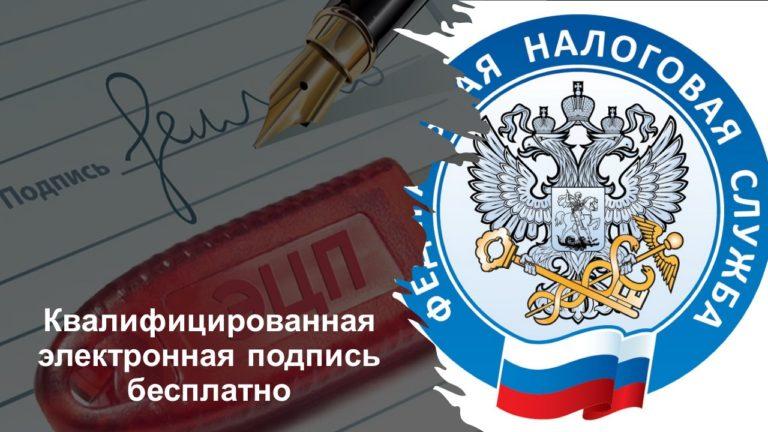 С 1 июля 2021 года получить квалифицированную электронную подпись можно в Удостоверяющем центре ФНС России.