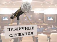 Публичные слушания  о внесении изменений в проект планировки, совмещенный с проектом межевания территории